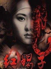 红蝎子(2007)