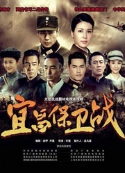 宜昌保卫战