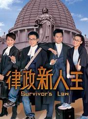 律政新人王-普通话版