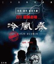 冷风暴 DVD版