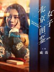 《北京女子图鉴》奔跑版预告