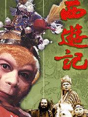 西游记(86版)