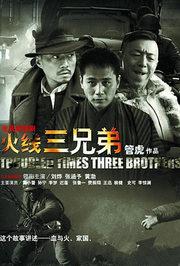 火线三兄弟TV版