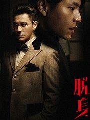 《脱身》兄弟版预告 陈坤一人分饰两角