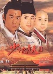 少年包青天Ⅱ