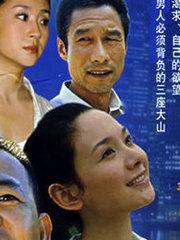 幸福来了你就喊(2006)