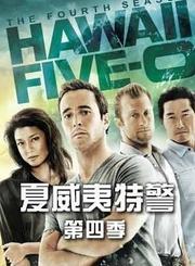 夏威夷特警第4季-原声版