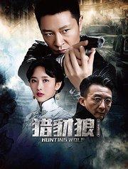 《猎豺狼》李宗翰胡丹丹演绎乱世爱情