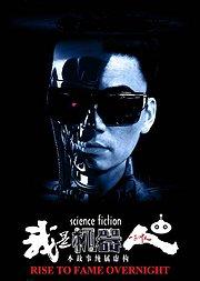 我是机器人