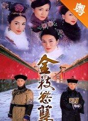 金枝欲孽-粤语版