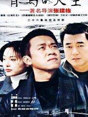 青鸟的天空(2002)