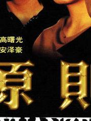 原则(2003)