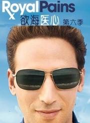 欲海医心第六季-原声版