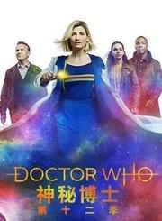 神秘博士第十二季-原声版