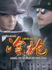 冷枪(2009)