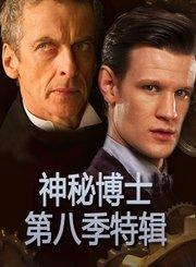 神秘博士第八季特辑-原声版