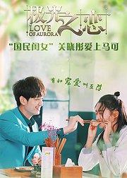 极光之恋DVD版
