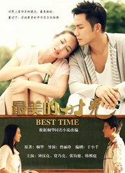 最美的时光DVD版