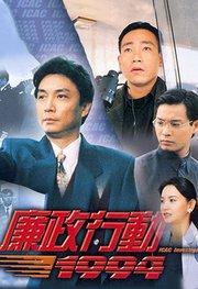 廉政行动1994 粤语版