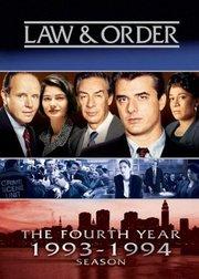 法律与秩序第4季