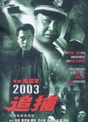 追捕2003版