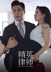 《精英律师》片场花絮