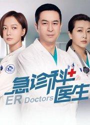 急诊科医生