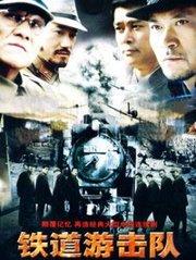 铁道游击队 第1部