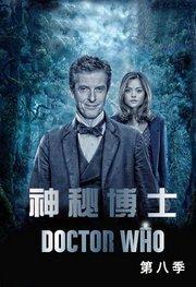 神秘博士第8季