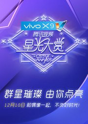vivo X9 腾讯视频星光大赏