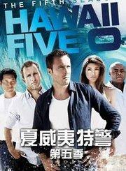 夏威夷特警第五季-原声版