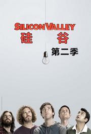 硅谷第2季
