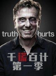 千谎百计第一季-原声版