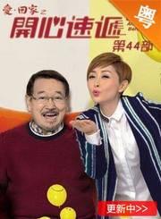 爱回家之开心速递第四十四部-粤语版