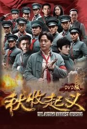 秋收起义DVD版