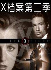 X档案第二季-原声版