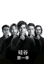 硅谷第1季