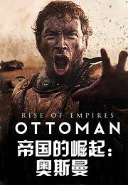 帝国的崛起:奥斯曼