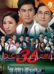 OnCall36小时2-粤语版