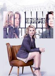 律师丹妮第1季