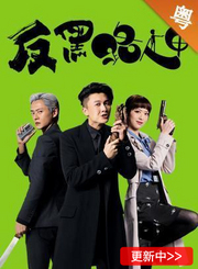 反黑路人甲-粤语版