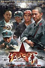 红七军 卫视版