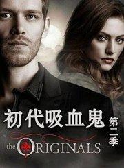 初代吸血鬼第二季-原声版
