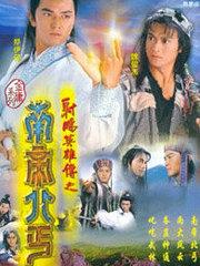 射雕英雄传之南帝北丐(1994)