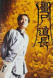 僵尸道长 第一部(1995)