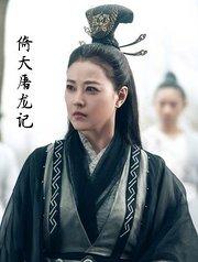 新版《倚天屠龙记》剧照曝光 周海媚被赞最美灭绝师太