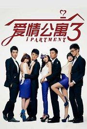 爱情公寓 第3季