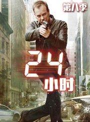 24小时第8季-原声版