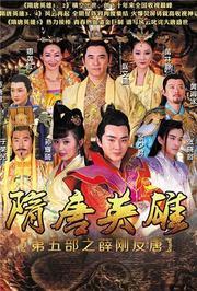 隋唐英雄之薛刚反唐DVD版