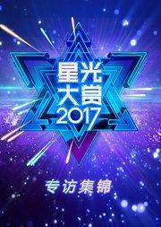 2017星光大赏专访集锦